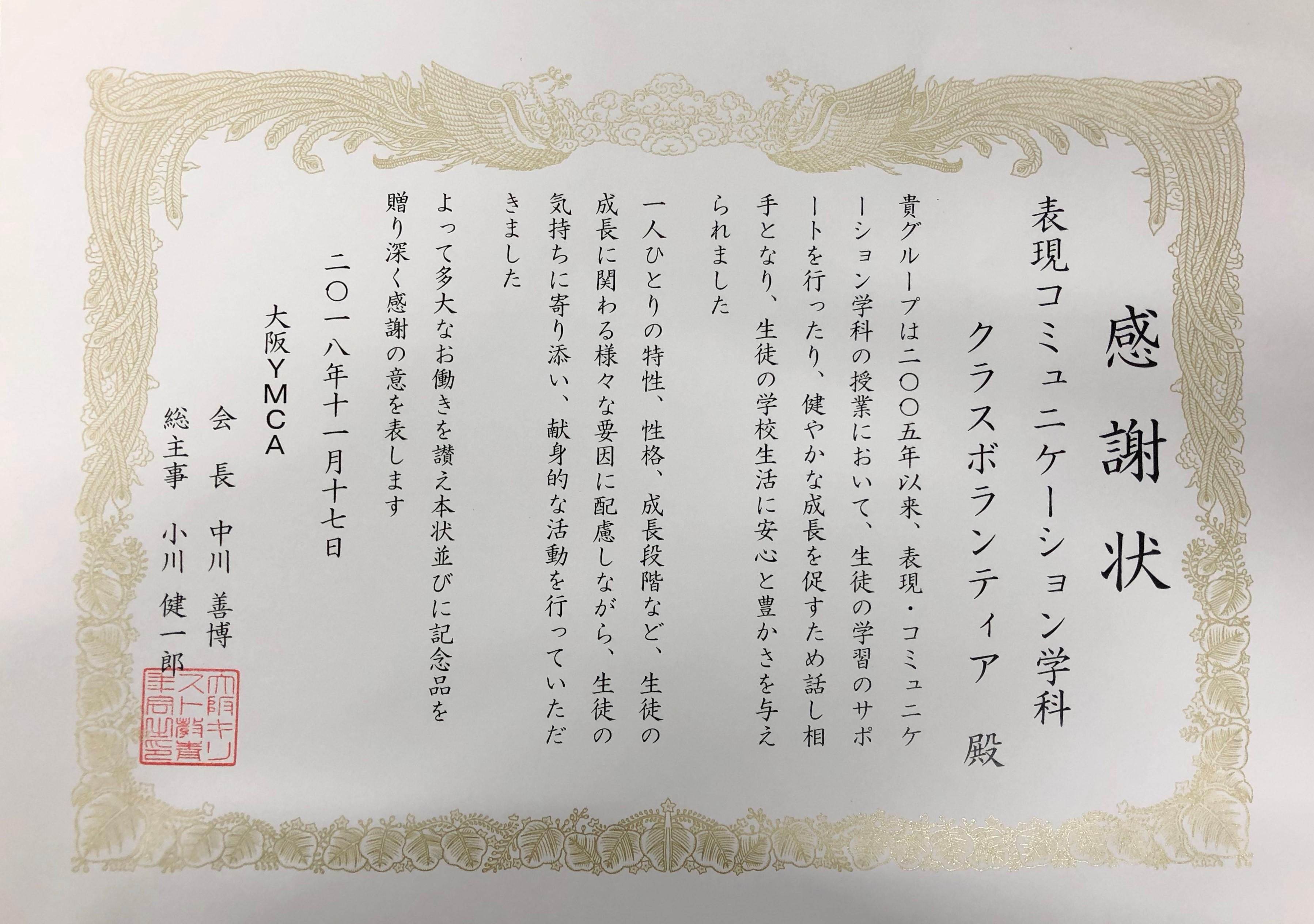 大阪YMCA大会2018 特別表彰