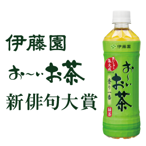 「伊藤園お~いお茶新俳句大賞」入賞