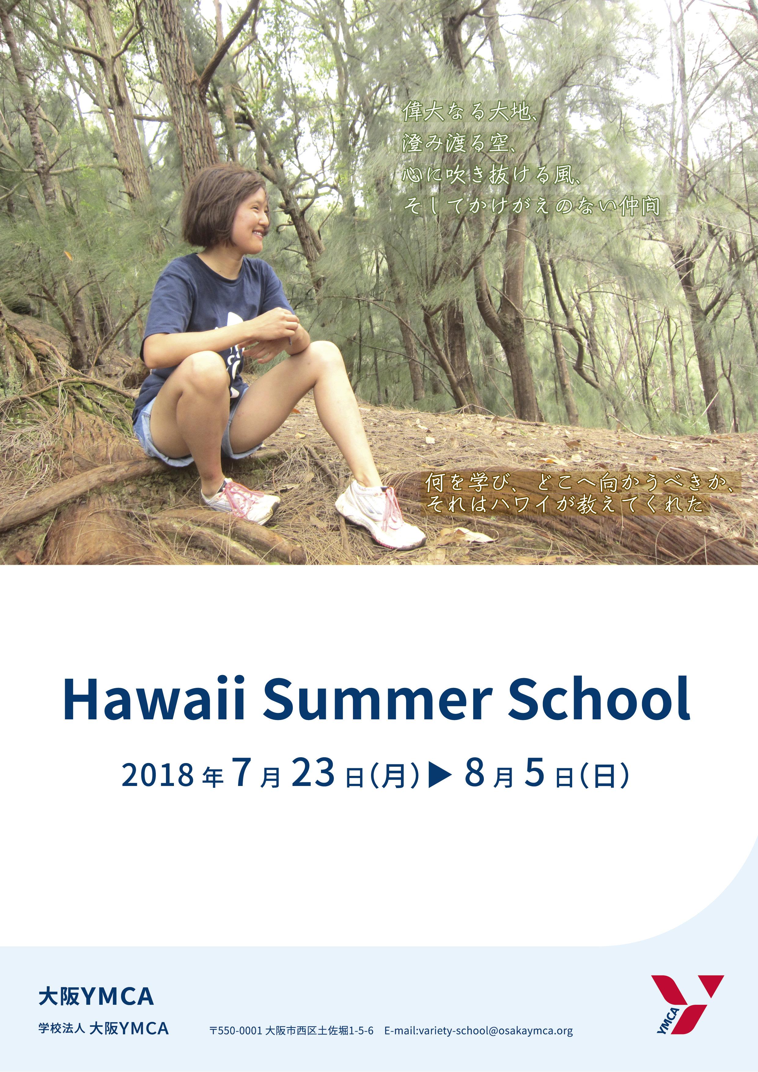 ハワイサマースクール 2018 報告書
