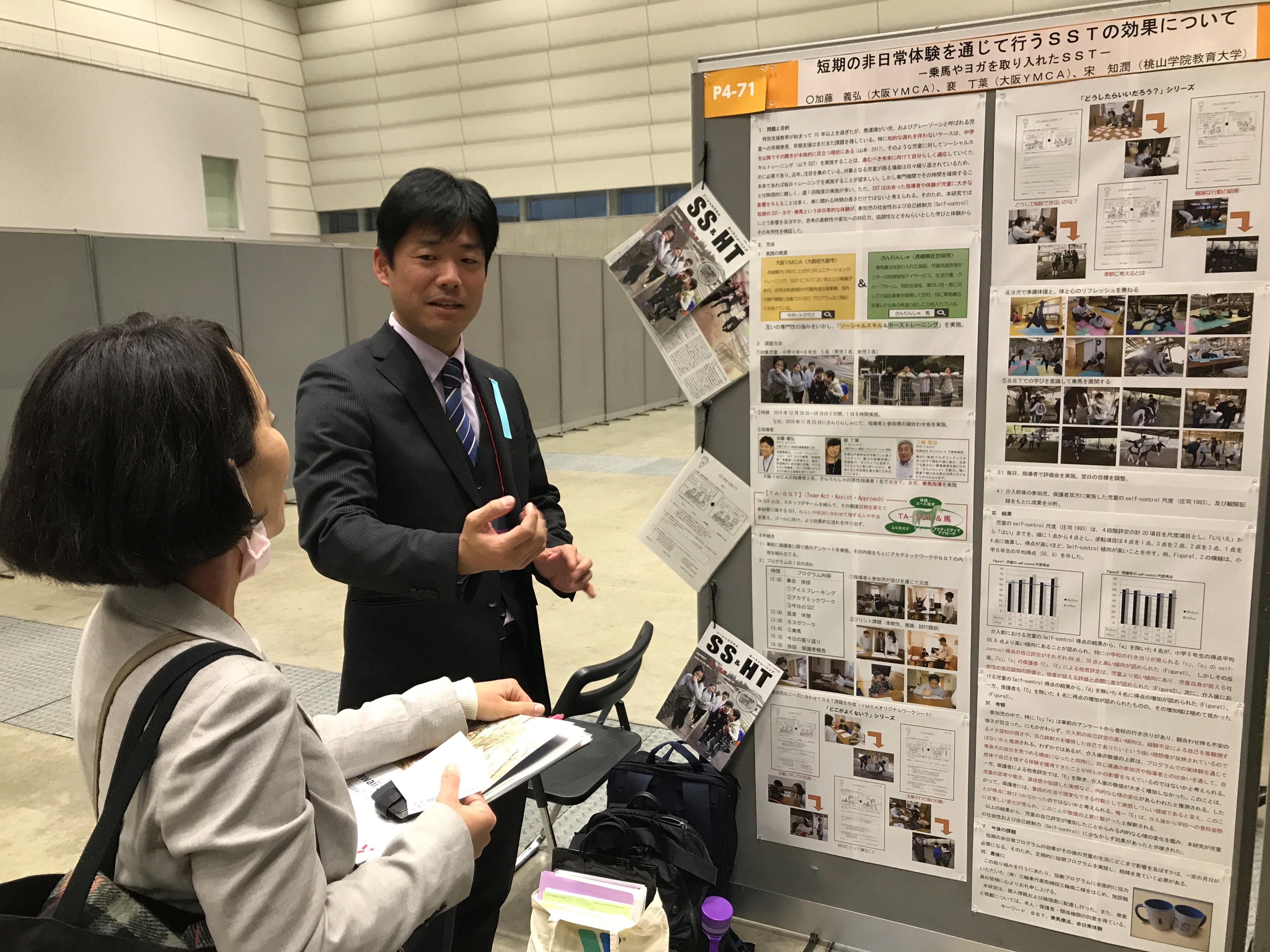 日本LD学会 第27回新潟大会
