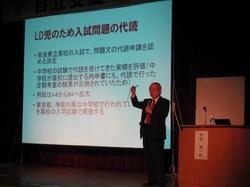 2014自立支援セミナーHP:TakedaT.jpgのサムネール画像