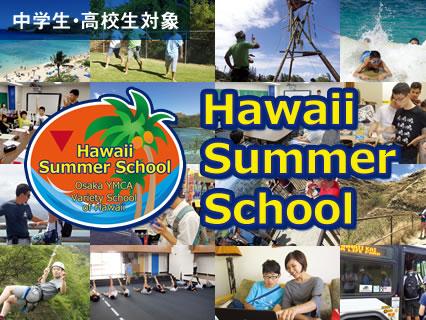 ハワイサマースクールのご案内