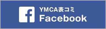 YMCA表コミ Facebook