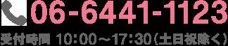 06-6441-1123 受付時間 10:00~17:30(土日祝除く)
