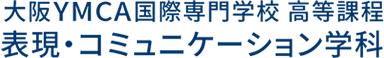 大阪YMCA国際専門学校 高等課程 表現・コミュニケーション学科