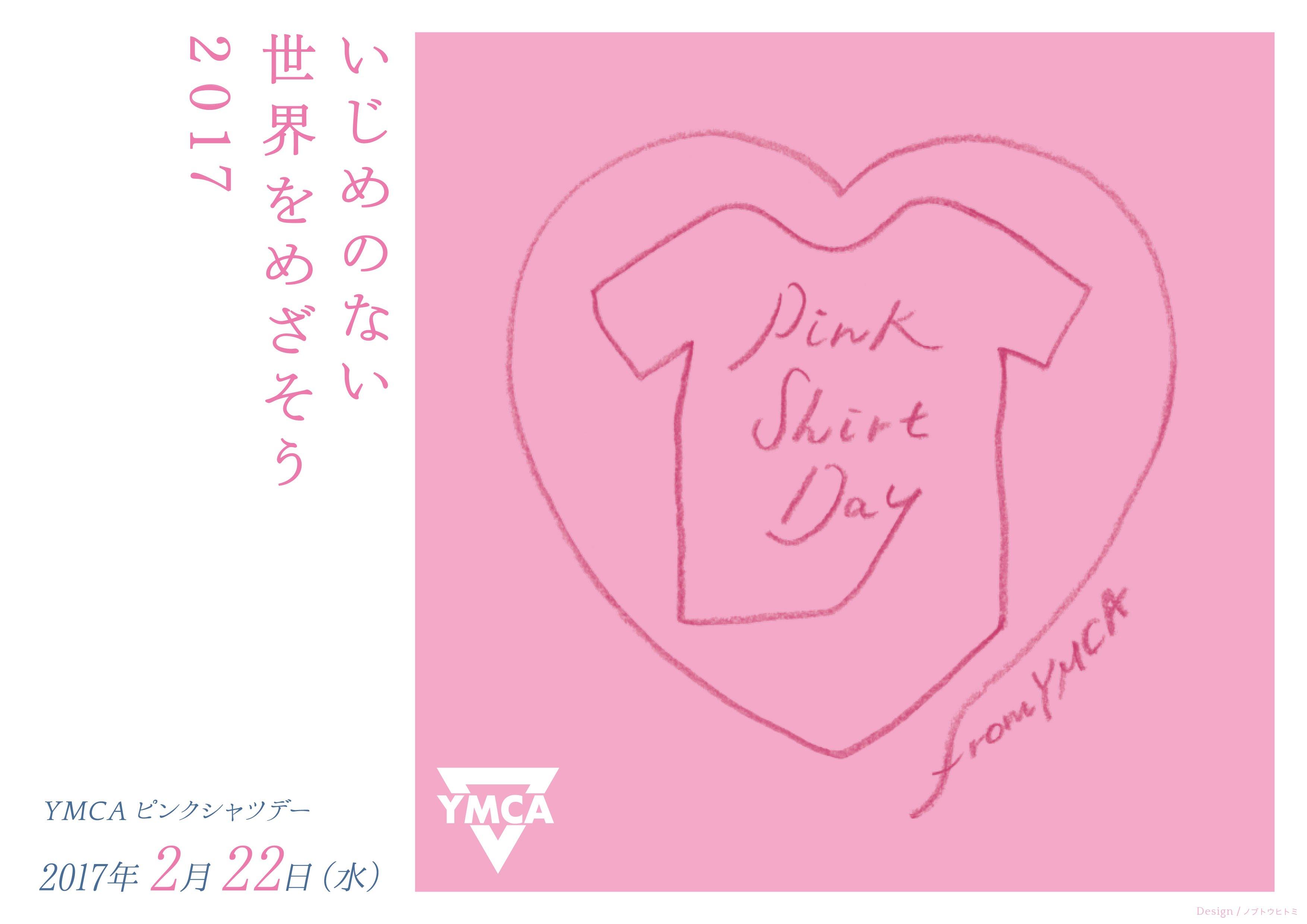 ピンクシャツデイ☆
