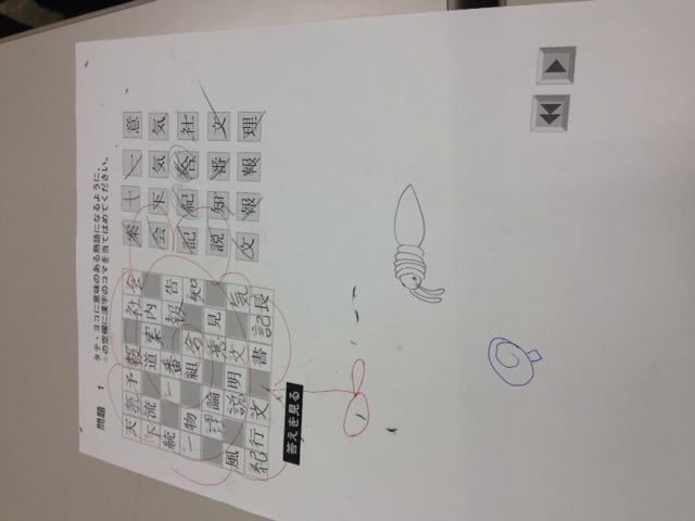 漢字クロスワード