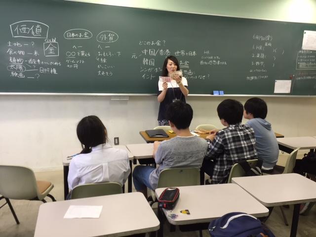 特別HR「日本と世界のお金はどう違う?」
