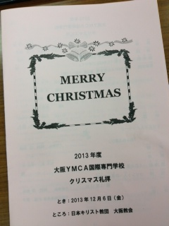クリスマス礼拝
