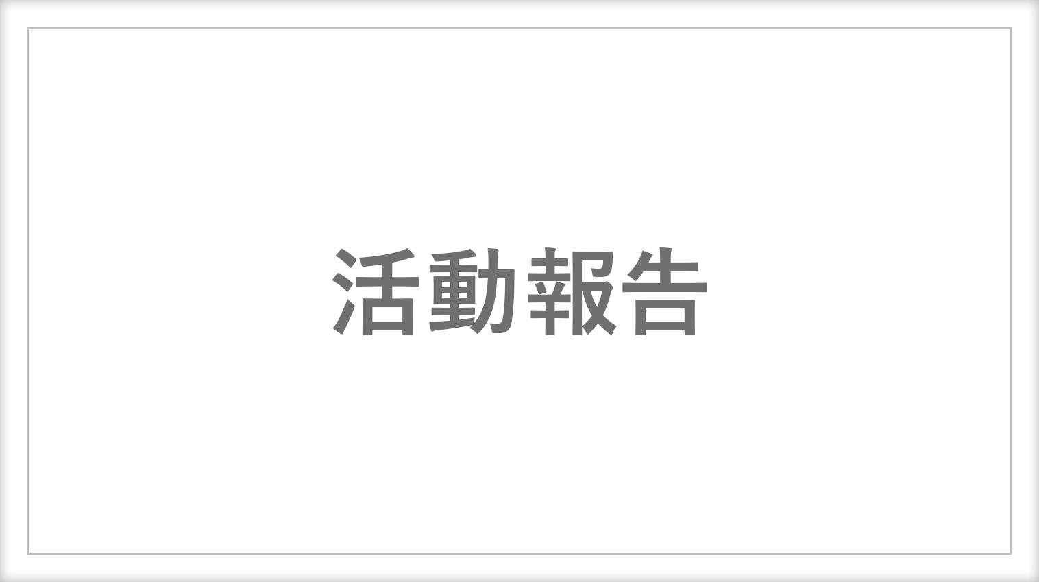 J-IVY 2018年度スタート☆