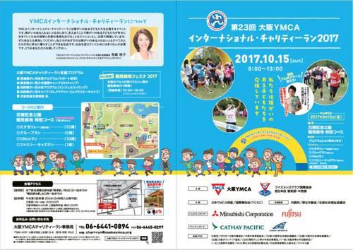 【10/15(日)開催 大阪YMCAインターナショナルチャリティーラン2017】