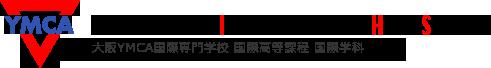 インターナショナルスクール 大阪YMCA国際専門学校国際高等課程