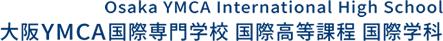 大阪YMCA国際専門学校 国際高等課程 国際学科