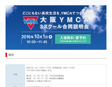 大阪YMCA 3スクール合同説明会のご案内