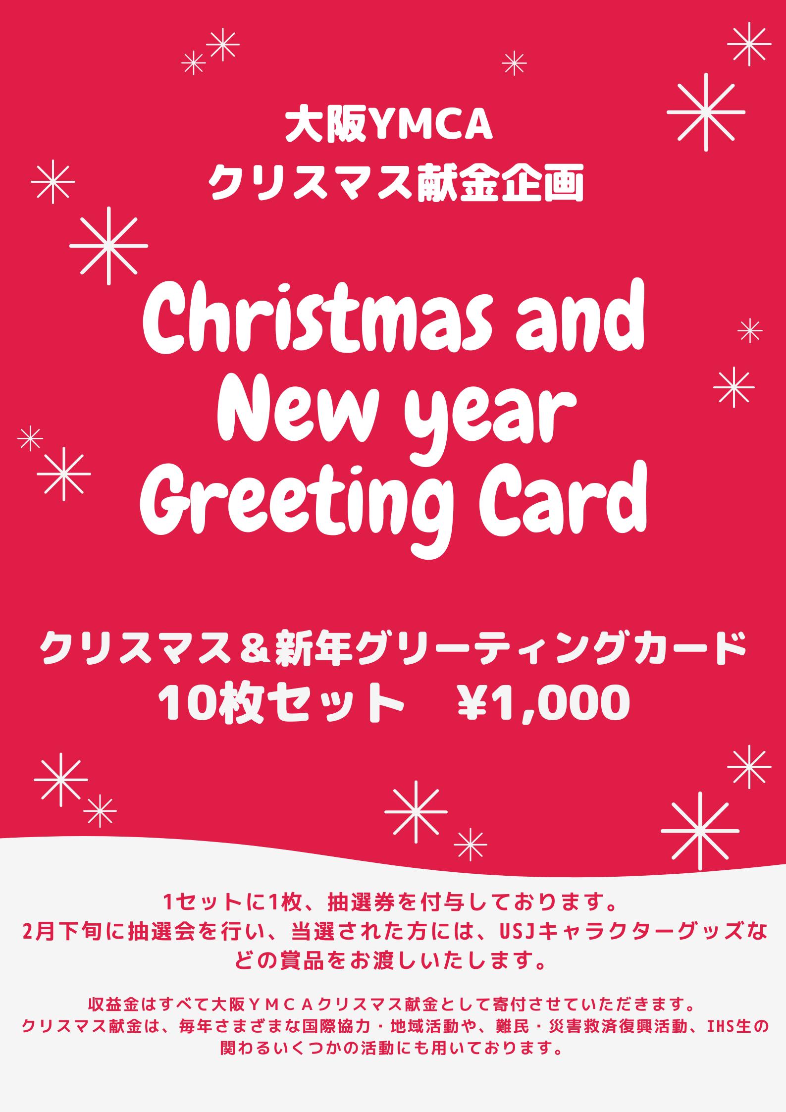 Holiday Christmas Poster.png