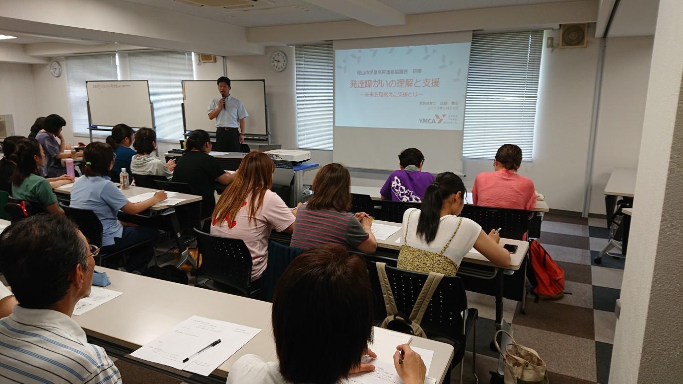 岡山市学童保育連絡協議会での講演