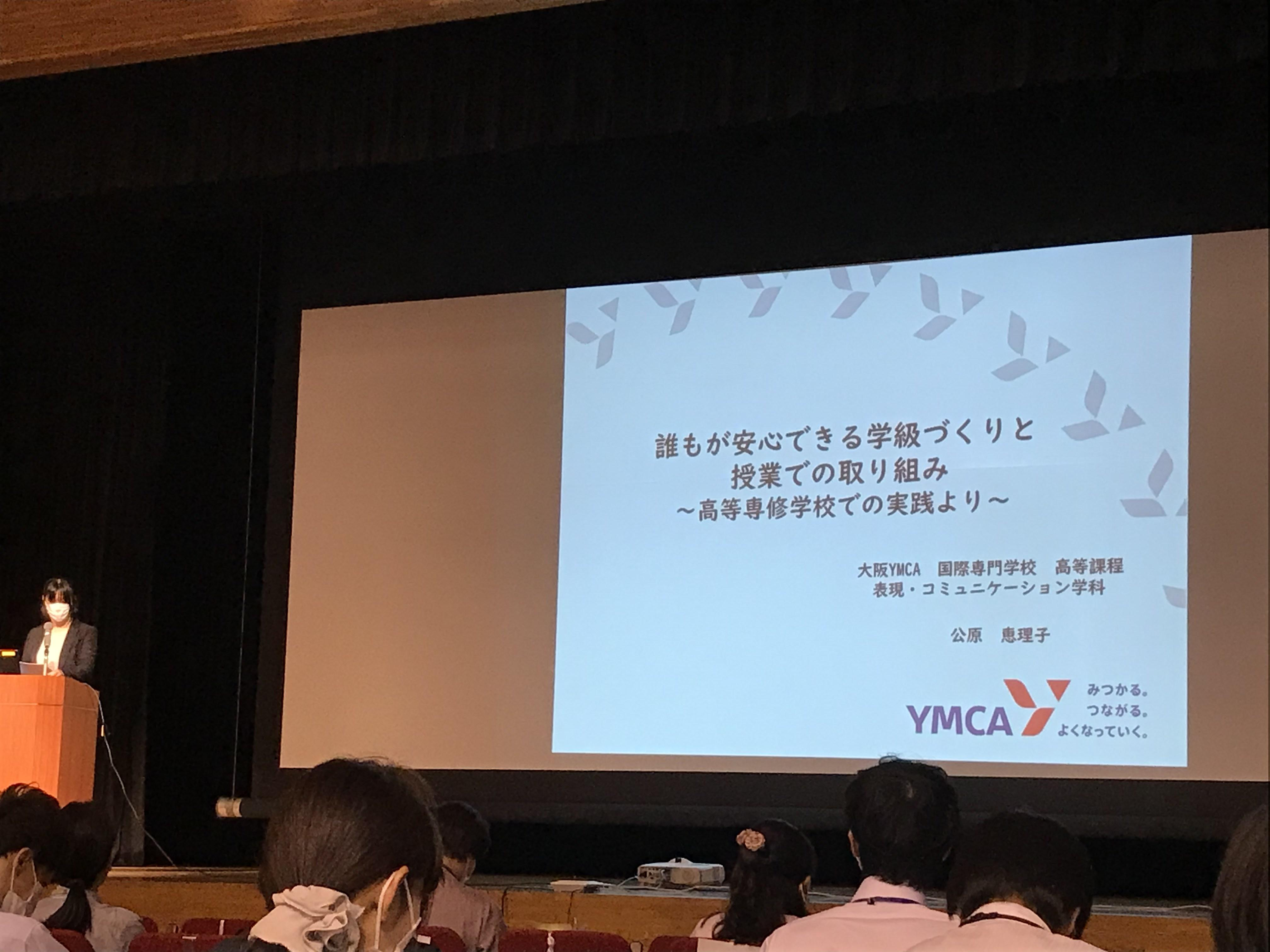 大阪府教育庁主催 「高等学校における支援教育推進フォーラム」で事例発表しました。